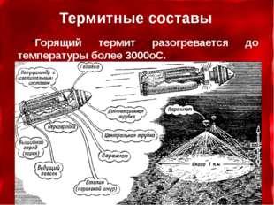 Термитные составы Горящий термит разогревается до температуры более 3000oС.