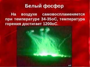 Белый фосфор На воздухе самовоспламеняется при температуре 34-35oС, температу