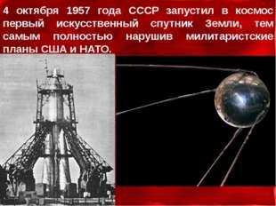 4 октября 1957 года СССР запустил в космос первый искусственный спутник Земли