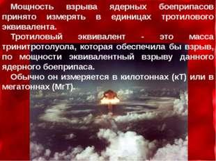 Мощность взрыва ядерных боеприпасов принято измерять в единицах тротилового э