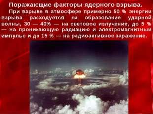 Поражающие факторы ядерного взрыва. При взрыве в атмосфере примерно 50 % энер
