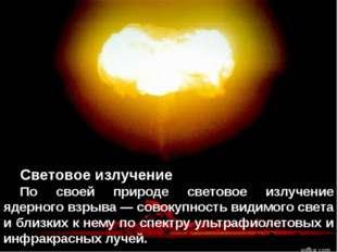 Световое излучение По своей природе световое излучение ядерного взрыва — сово