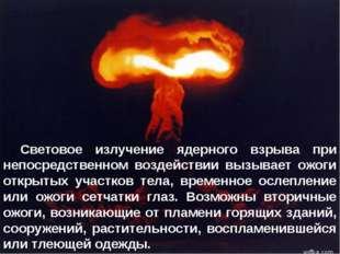 Световое излучение ядерного взрыва при непосредственном воздействии вызывает