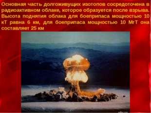 Основная часть долгоживущих изотопов сосредоточена в радиоактивном облаке, ко