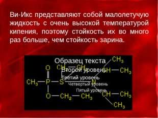Ви-Икс представляют собой малолетучую жидкость с очень высокой температурой к