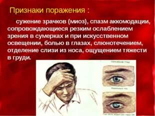 Признаки поражения : сужение зрачков (миоз), спазм аккомодации, сопровождающи