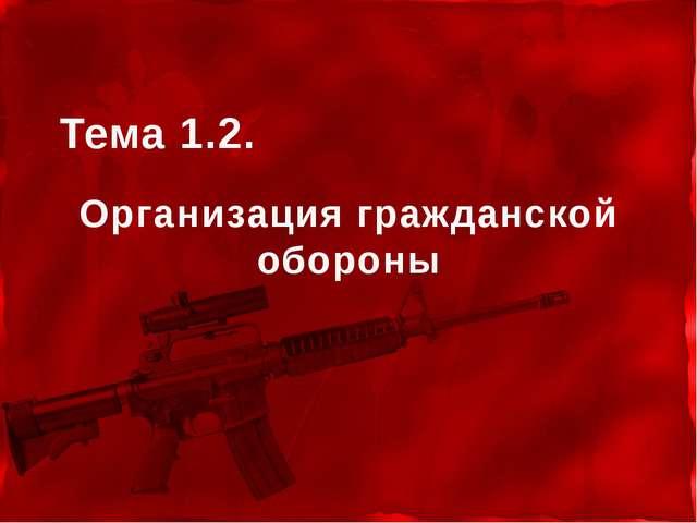 Тема 1.2. Организация гражданской обороны