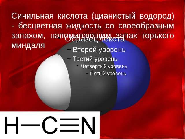 Синильная кислота (цианистый водород) - бесцветная жидкость со своеобразным з...