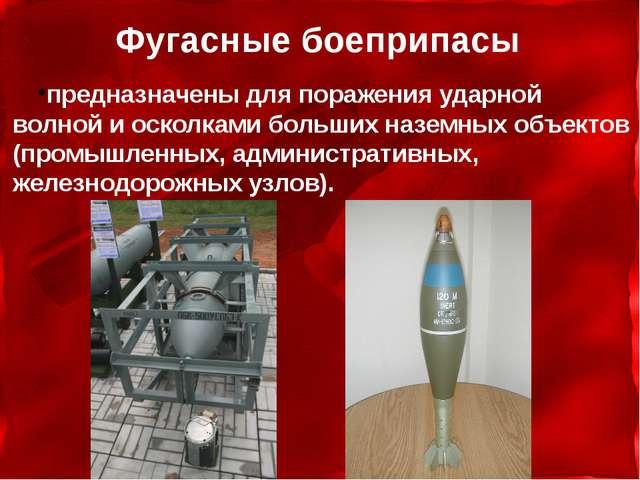 Фугасные боеприпасы предназначены для поражения ударной волной и осколками бо...