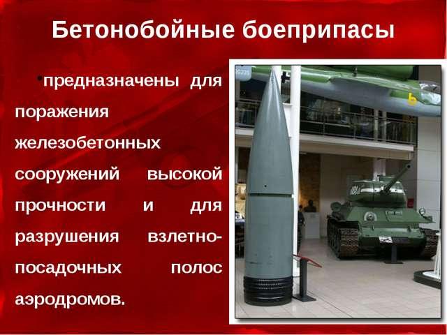 Бетонобойные боеприпасы предназначены для поражения железобетонных сооружений...