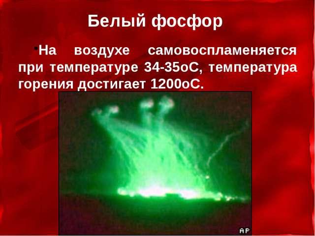 Белый фосфор На воздухе самовоспламеняется при температуре 34-35oС, температу...