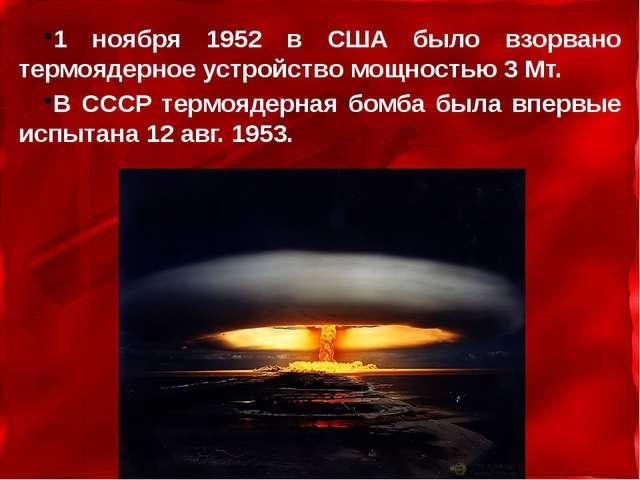 1 ноября 1952 в США было взорвано термоядерное устройство мощностью 3 Мт. В С...