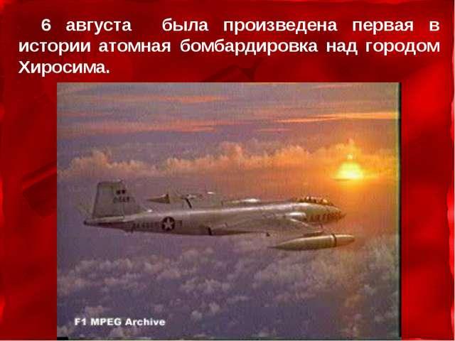 6 августа была произведена первая в истории атомная бомбардировка над городом...