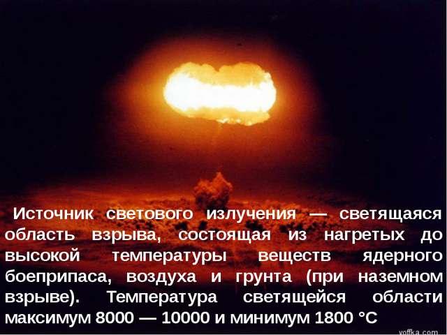 Источник светового излучения — светящаяся область взрыва, состоящая из нагрет...