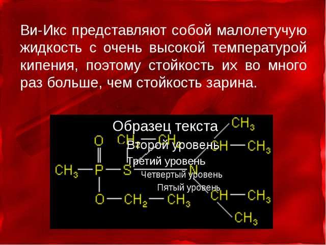 Ви-Икс представляют собой малолетучую жидкость с очень высокой температурой к...