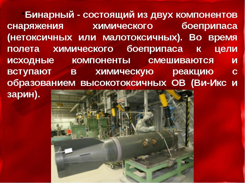 Бинарный - состоящий из двух компонентов снаряжения химического боеприпаса (...