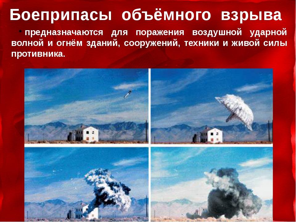 Боеприпасы объёмного взрыва предназначаются для поражения воздушной ударной в...