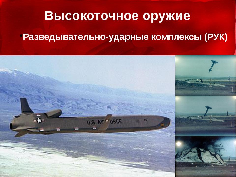 Высокоточное оружие Разведывательно-ударные комплексы (РУК)