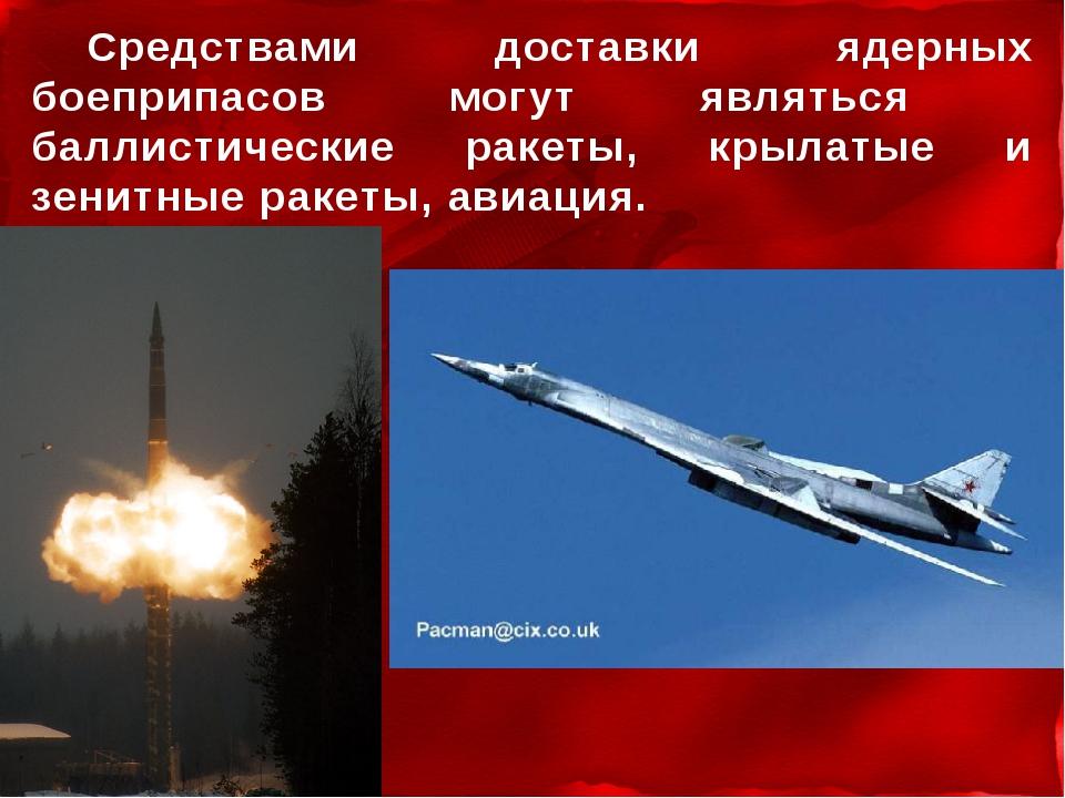 Средствами доставки ядерных боеприпасов могут являться баллистические ракеты,...
