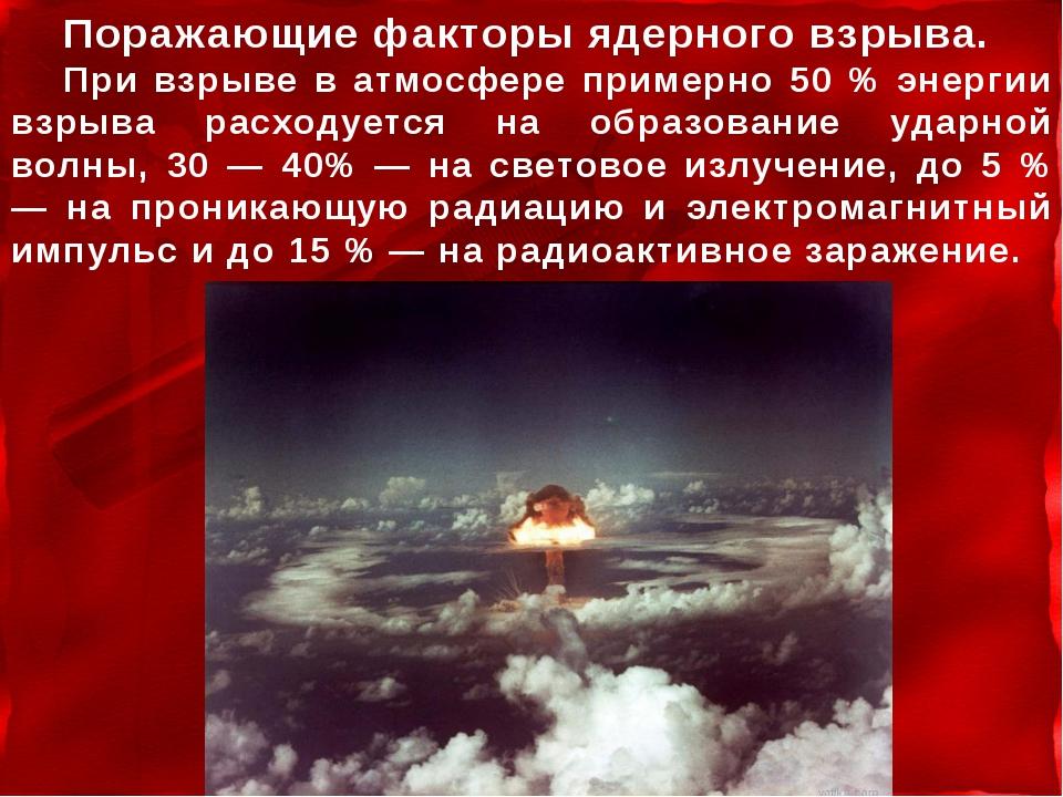 Поражающие факторы ядерного взрыва. При взрыве в атмосфере примерно 50 % энер...