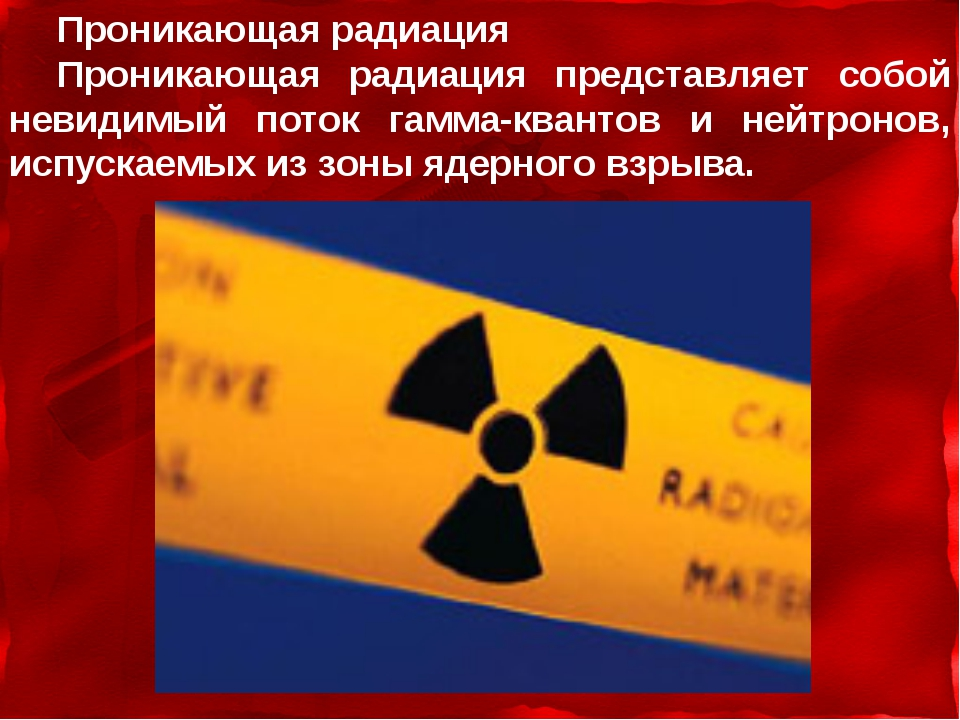 Проникающая радиация Проникающая радиация представляет собой невидимый поток...