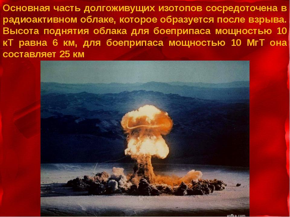 Основная часть долгоживущих изотопов сосредоточена в радиоактивном облаке, ко...