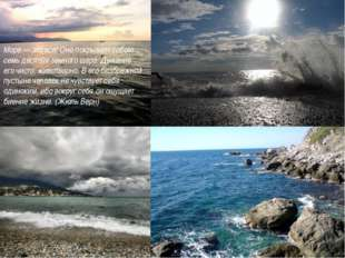 Море — это всё! Оно покрывает собою семь десятых земного шара. Дыхание его чи
