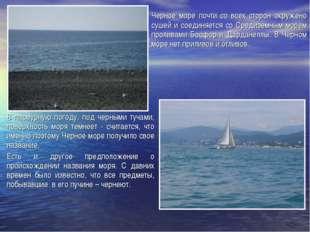 Черное море почти со всех сторон окружено сушей и соединяется со Средиземным