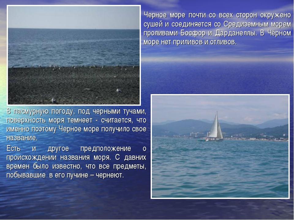 Черное море почти со всех сторон окружено сушей и соединяется со Средиземным...