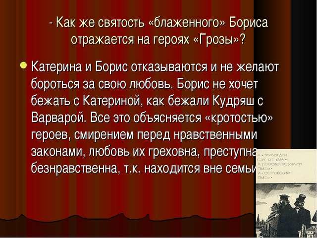 - Как же святость «блаженного» Бориса отражается на героях «Грозы»? Катерина...