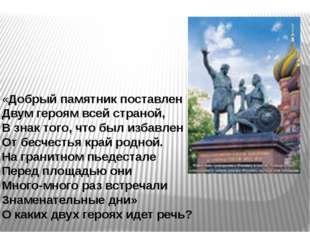 «Добрый памятник поставлен Двум героям всей страной, В знак того, что был изб