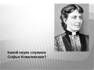 Какой науке служила Софья Ковалевская?