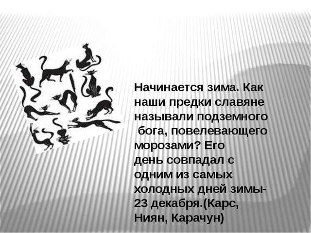 Начинается зима. Как наши предки славяне называли подземного бога, повелевающ...