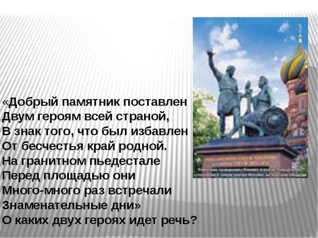 «Добрый памятник поставлен Двум героям всей страной, В знак того, что был изб...