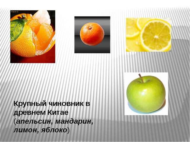 Крупный чиновник в древнем Китае (апельсин, мандарин, лимон, яблоко)