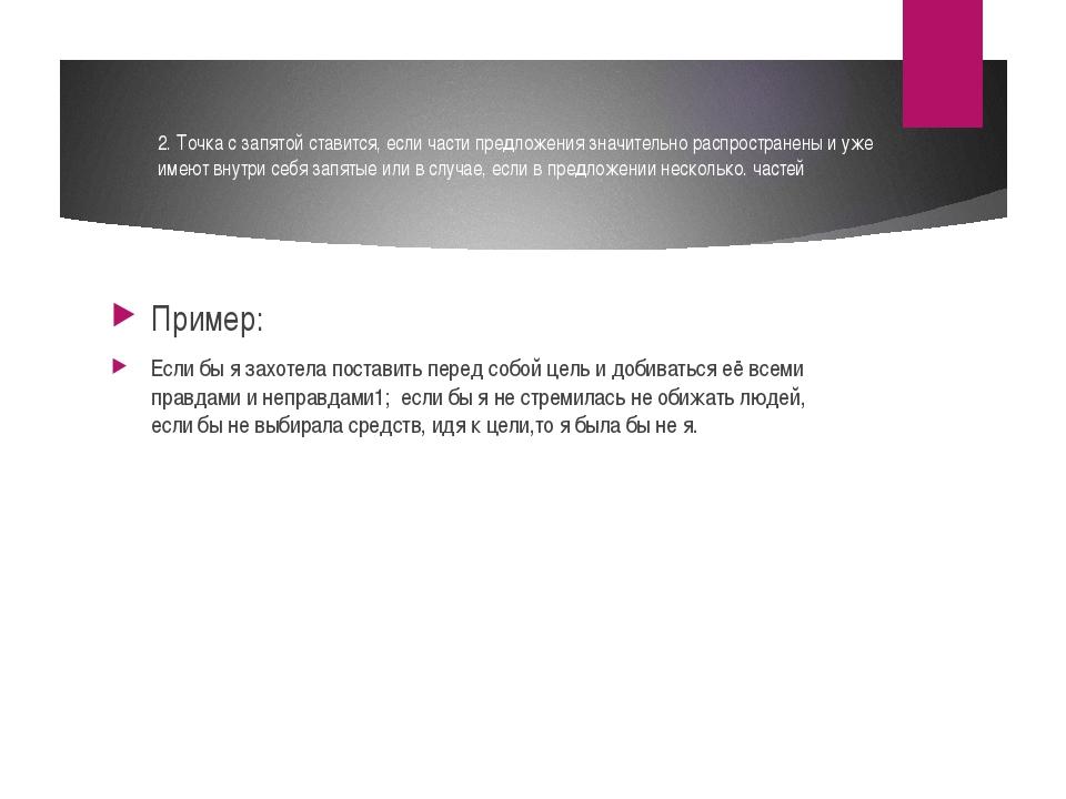 2. Точка с запятой ставится, если части предложения значительно распространен...