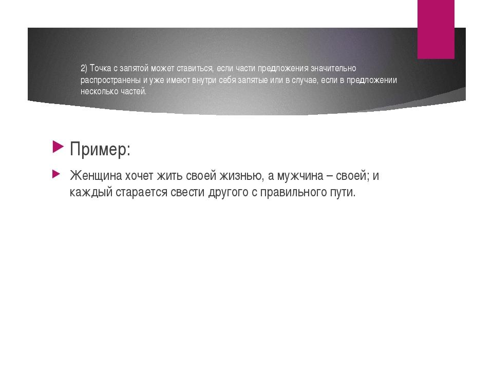 2) Точка с запятой может ставиться, если части предложения значительно распро...