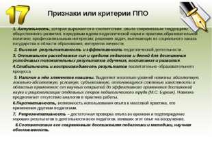 Признаки или критерии ППО 1. Актуальность, которая выражается в соответствии
