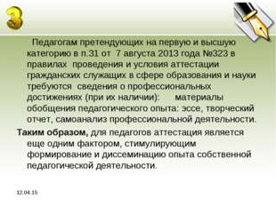 * Педагогам претендующих на первую и высшую категорию в п.31 от 7 августа 201