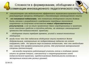Сложности в формировании, обобщении и диссеминации инновационного педагогичес
