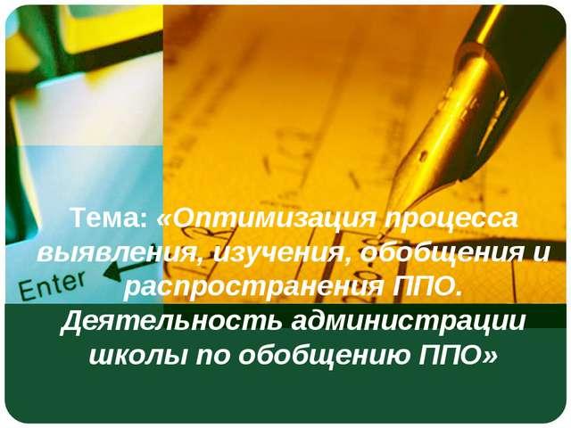 Тема: «Оптимизация процесса выявления, изучения, обобщения и распространения...