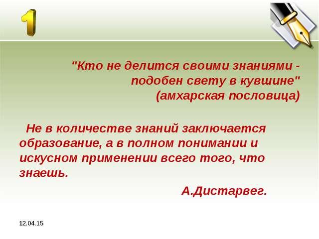 """* """"Кто не делится своими знаниями - подобен свету в кувшине""""  (амхарская пос..."""