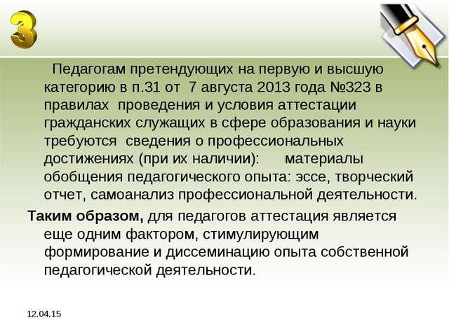 * Педагогам претендующих на первую и высшую категорию в п.31 от 7 августа 201...