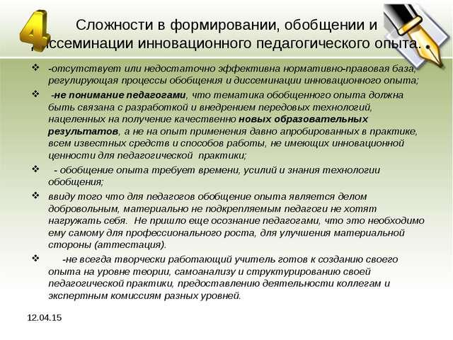 Сложности в формировании, обобщении и диссеминации инновационного педагогичес...
