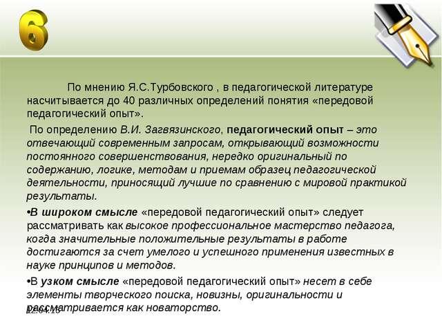 * По мнению Я.С.Турбовского , в педагогической литературе насчитывается до 40...