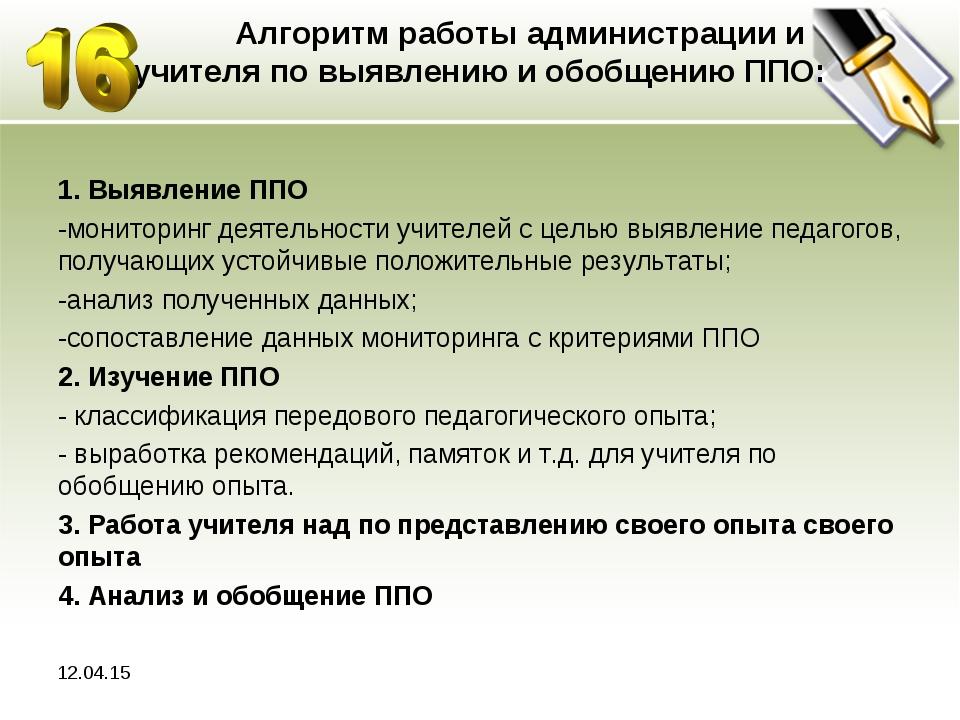 Алгоритм работы администрации и учителя по выявлению и обобщению ППО: 1. Выя...