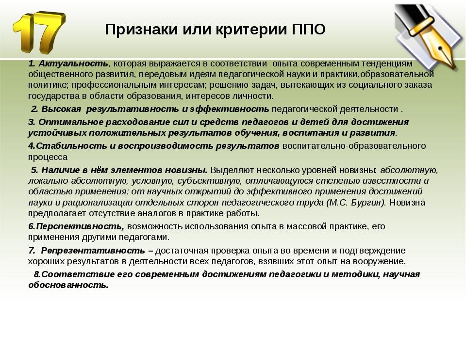 Признаки или критерии ППО 1. Актуальность, которая выражается в соответствии...