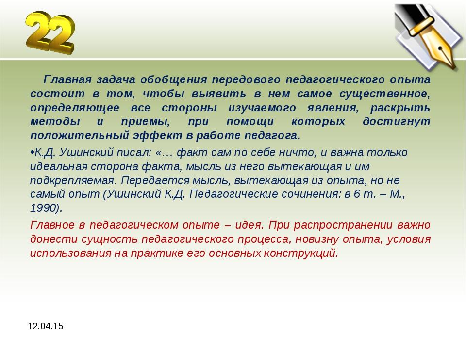 * Главная задача обобщения передового педагогического опыта состоит в том, чт...