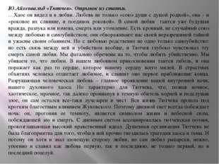 Ю.Айхенвальд «Тютчев». Отрывок из статьи. …Хаос он видел и в любви. Любовь не