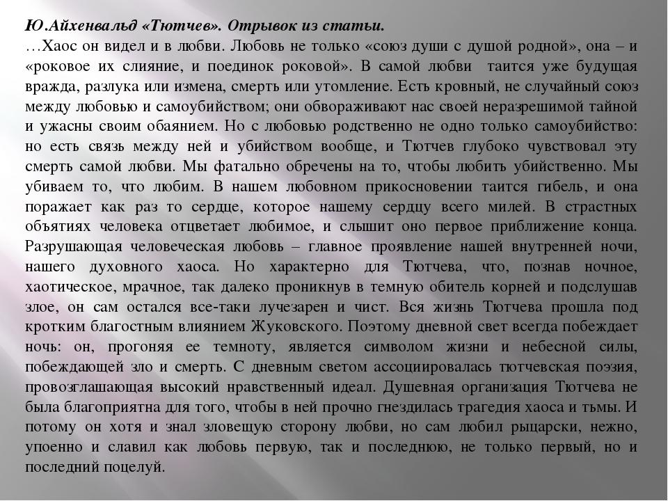 Ю.Айхенвальд «Тютчев». Отрывок из статьи. …Хаос он видел и в любви. Любовь не...